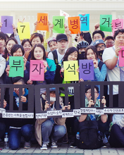 Conscientious objectors in South Korea gather with banners and signs on CO Day in 2017.