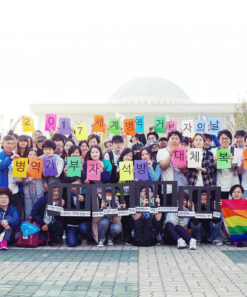 International Conscientious Objection Day in South Korea