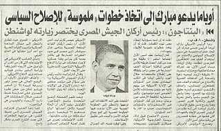 Artikel zu Obama